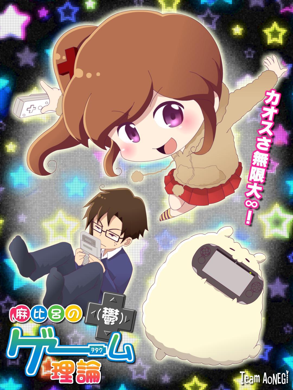 【自主制作アニメ】麻比呂のゲーム理論(欝)