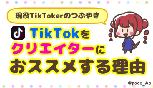 TikTokをクリエイターにオススメする理由