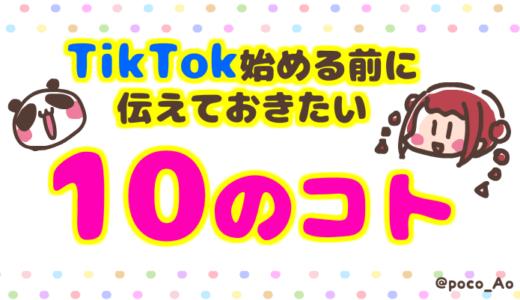 保護中: 【TikToker入門】ティックトッカー始める前に伝えておきたい10のコト