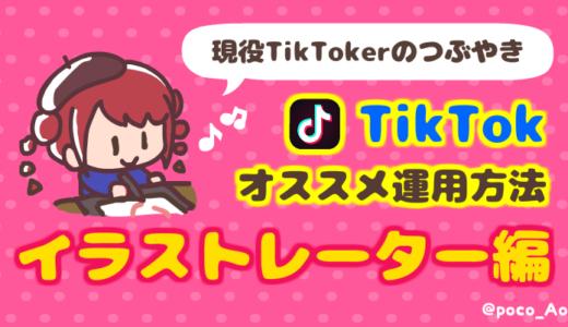TikTokオススメ運用方法【イラストレーター編】
