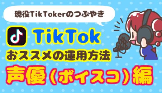 TikTokオススメ運用方法【声優(ボイスコ)編】