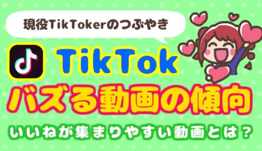 TikTok バズる動画の傾向【 いいねが集まりやすい動画とは?】